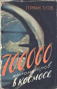 Титов Герман - 700000 километров в космосе