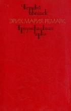Эрих Мария Ремарк - Черный обелиск. Триумфальная арка (сборник)