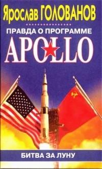 Ярослав Голованов - Правда о программе Аполло