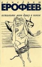 Ерофеев Венедикт - Оставьте мою душу в покое
