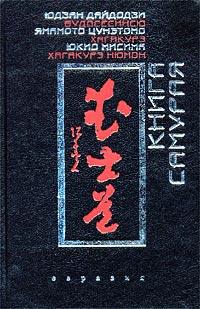 - Книга самурая: Будосёсинсю. Хагакурэ. Хагакурэ Нюмон (сборник)