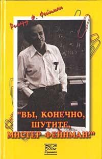 Ричард Ф. Фейнман - Вы, конечно, шутите, мистер Фейнман!