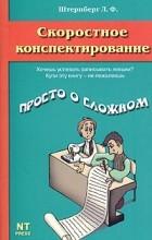 Леонид Штернберг - Скоростное конспектирование