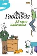 Анна Гавальда - 35 кило надежды