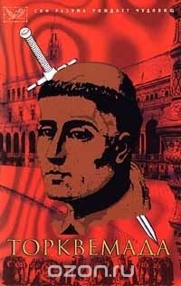 Рафаэль Сабатини - Торквемада и испанская инквизиция