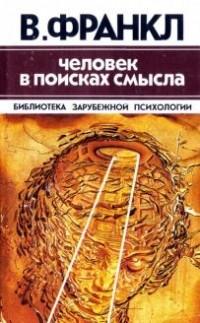 """Книга """"человек в поисках смысла"""" скачать бесплатно, читать онлайн."""