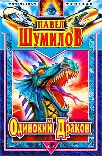 Павел Шумилов - Одинокий дракон. Последний Повелитель (сборник)