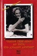 Фейнман Ричард - Какое тебе дело до того, что думают другие?