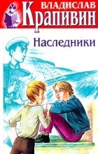 Владислав Крапивин - Том 20. Острова и капитаны: Наследники
