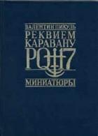 Пикуль Валентин - Реквием каравану PQ-17. Миниатюры