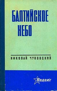 Чуковский Николай - Балтийское небо