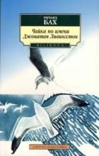 Ричард Бах - Чайка по имени Джонатан Ливингстон