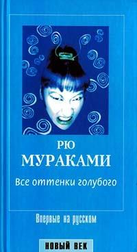 Рю Мураками - Все оттенки голубого