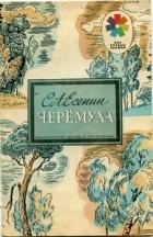 С.А. Есенин - Черемуха (сборник)