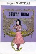 Лидия Чарская - Вторая Нина