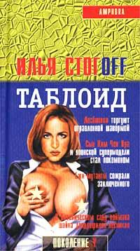 Илья Стогоff - Таблоид. Учебник желтой журналистики