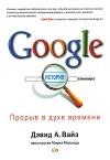 Дэвид А. Вайз, Марк Малсид - Google. Прорыв в духе времени