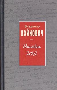 Владимир Войнович - Москва 2042 (сборник)