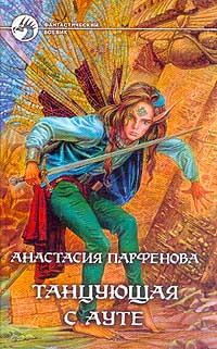 Анастасия Парфенова - Танцующая с Ауте