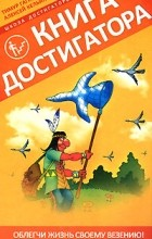 Тимур Гагин, Алексей Кельин - Книга Достигатора