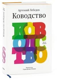 Артемий Лебедев - Ководство. Третье издание