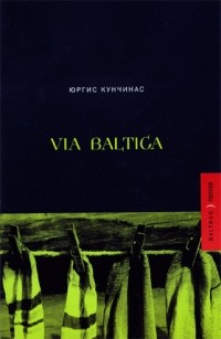 Юргис Кунчинас - VIA BALTICA