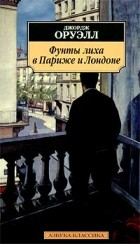 Джордж Оруэлл - Фунты лиха в Париже и Лондоне