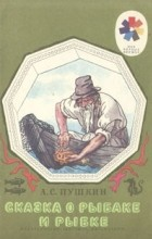 А.С. Пушкин - Сказка о рыбаке и рыбке
