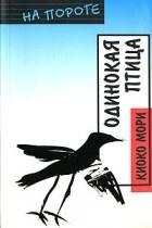 Киоко Мори - Одинокая птица