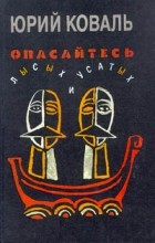 Юрий Коваль - Опасайтесь лысых и усатых (сборник)