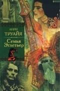 Анри Труайя - Семья Эглетьер