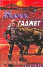 Сергей Лукьяненко - Калеки