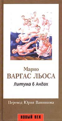 """РАЗГОВОР В /"""" СОБОРЕ /""""  Russian book Мировая Классика . Варгас Льоса М"""