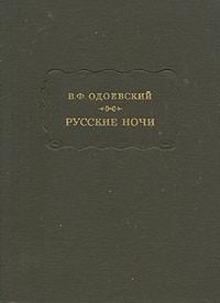 В.Ф. Одоевский - Русские ночи