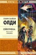 Генри Лайон Олди - Ойкумена. Книга 2. Куколка