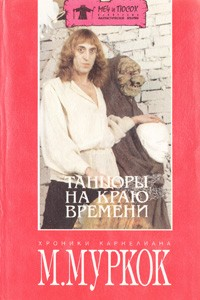 Майкл Муркок - Танцоры на Краю Времени (сборник)