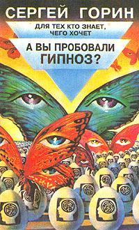 Сергей Горин - А вы пробовали гипноз?