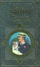 Джером К. Джером - Трое в лодке, не считая собаки. Повести. Рассказы (сборник)