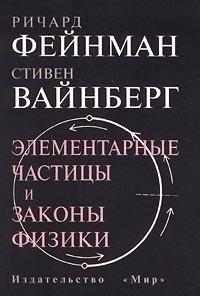 Фейнмановские лекции по физике pp