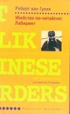 Роберт ван Гулик - Убийство по-китайски: Лабиринт