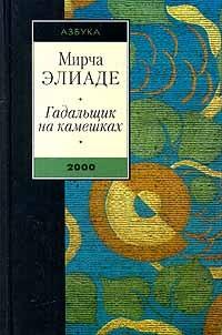 Мирча Элиаде - Гадальщик на камешках (сборник)