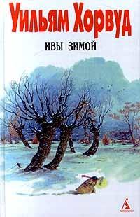 Уильям Хорвуд - Ивы зимой
