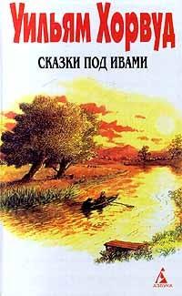 Уильям Хорвуд - Сказки под ивами