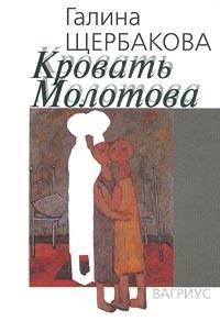 Галина Щербакова - Кровать Молотова (сборник)
