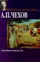 А. П. Чехов - Лошадиная фамилия (сборник)