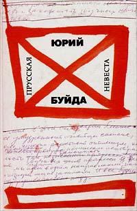 Юрий Буйда - Прусская невеста. Рассказы (сборник)