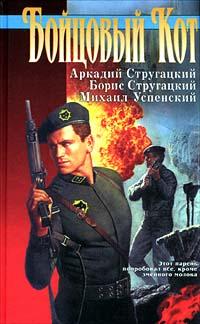 - Бойцовый Кот (сборник)