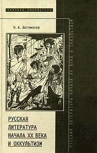 Н. А. Богомолов - Русская литература начала XX века и оккультизм (сборник)