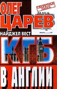 - КГБ в Англии