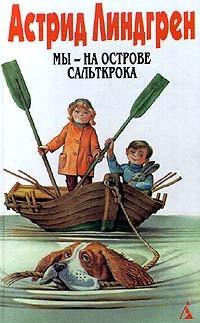 Астрид Линдгрен - Собрание сочинений. Том 5. Мы - на острове Сальткрока. (сборник)